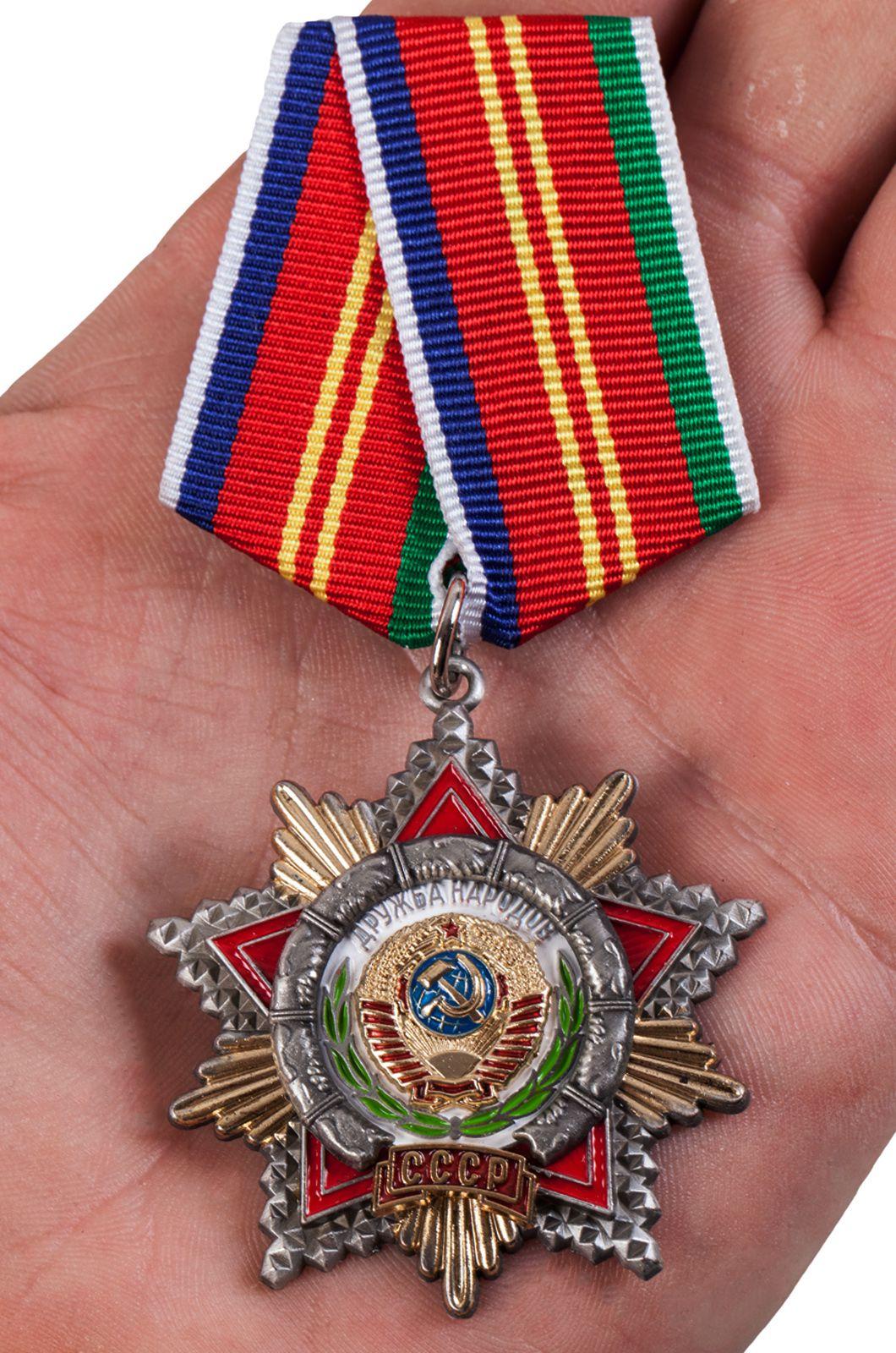 Высококачественная реплика ордена Дружбы народов СССР от Военпро