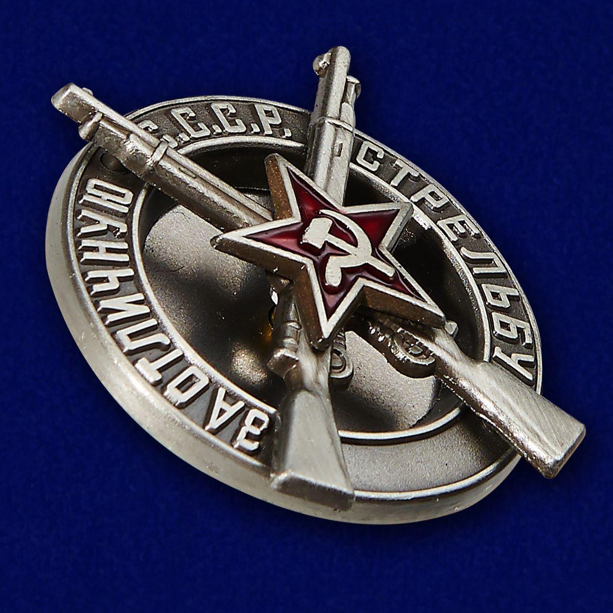 Знак РККА За отличную стрельбу с удобной доставкой