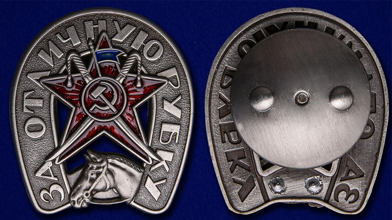 Аверс и реверс знака кавалерии РККА 1928 года