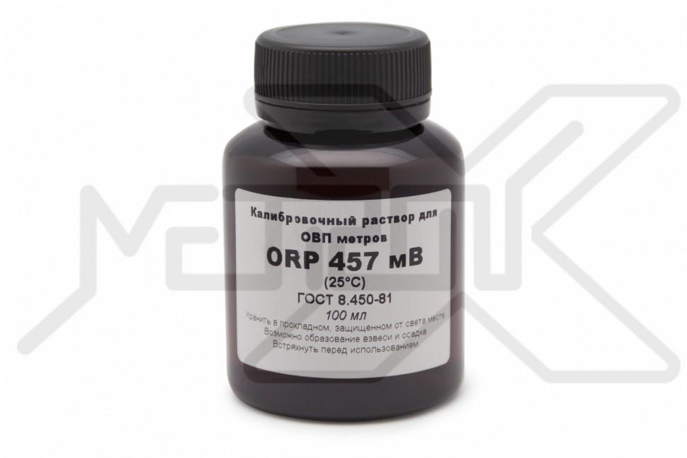 Калибровочный раствор ORP 457 мВ 100 мл Раствор для ОВП метра ORP 457 мВ 100 мл Метроникс