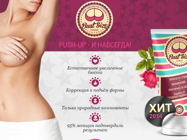 Bust Size — крем для увеличения груди. Где купить крем Bust Size, какая цена? Крем для бюста bust size: отзывы