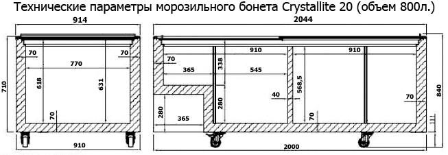 Морозильная витрина-бонета