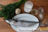 Фото приготовления рецепта: Скумбрия под чесночным соусом (в мультиварке) - шаг №1