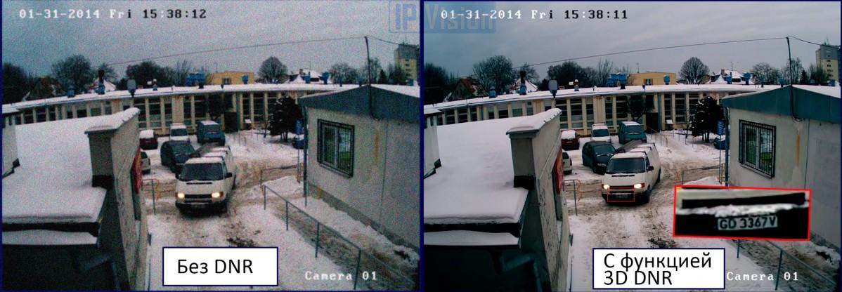 функция 3D DNR в цифровых камерах видеонаблюдения