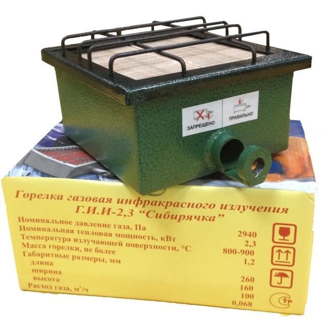 Фото газовой горелки «Сибирячка» 2.3кВт
