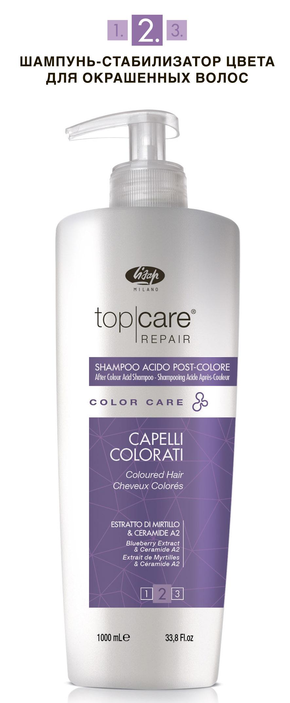 Шампунь сохраняющий цвет волос