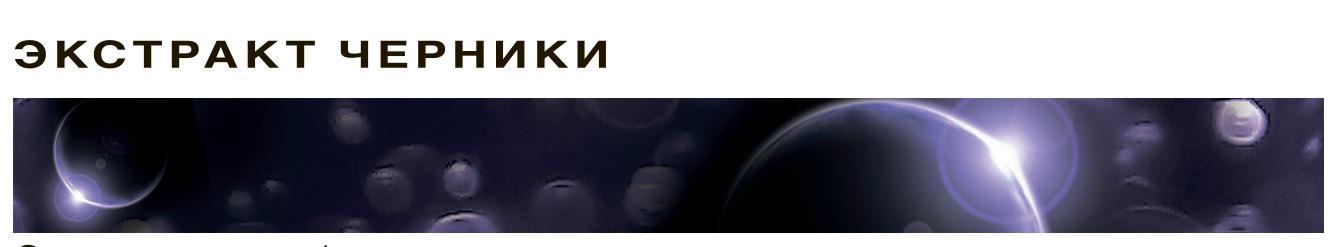 Экстракт черники