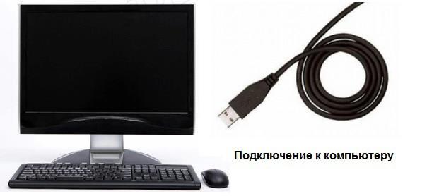 Підключення до комп'ютера