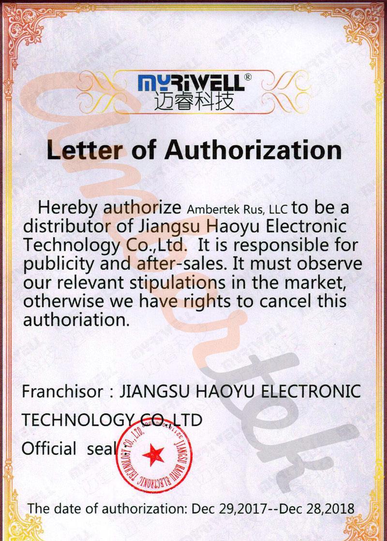 Сертификат официального дистрибьютора