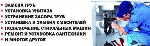 Сантехнік Дніпропетровськ