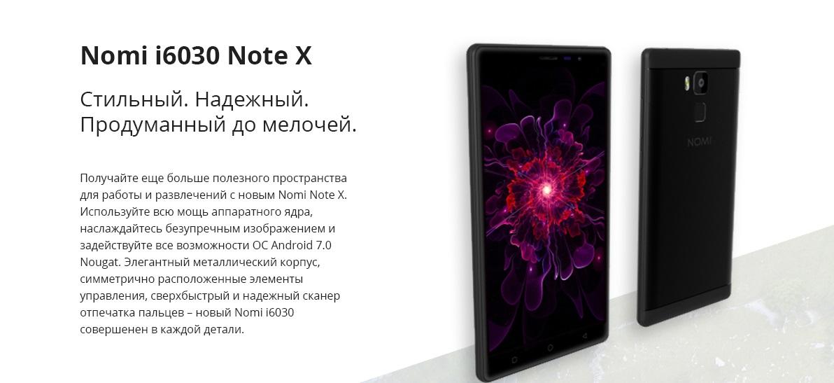 Стильный. Надежный. Продуманный до мелочей.Получайте еще больше полезного пространства для работы и развлечений с новым Nomi Note X. Используйте всю мощь аппаратного ядра, наслаждайтесь безупречным изображением и задействуйте все возможности ОС Android 7.0 Nougat. Элегантный металлический корпус, симметрично расположенные элементы управления, сверхбыстрый и надежный сканер отпечатка пальцев – новый Nomi i6030 совершенен в каждой детали.