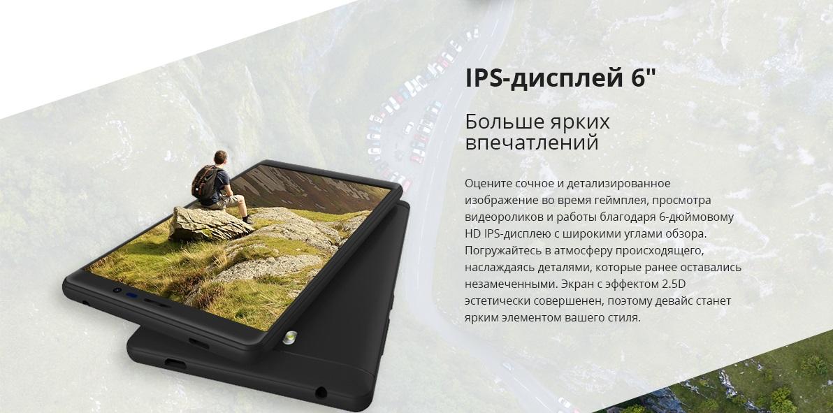 """IPS-дисплей 6 """"Больше ярких впечатлений Оцените сочное и детализированное изображение во время геймплея, просмотра видеороликов и работы благодаря 6-дюймовому HD IPS-дисплею с широкими углами обзора. Погружайтесь в атмосферу происходящего, наслаждаясь деталями, которые ранее оставались незамеченными. Экран с эффектом 2.5D эстетически совершенен, поэтому девайс станет ярким элементом вашего стиля."""