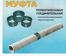 Муфты полиэтиленовые соединительные. Минск, Беларусь