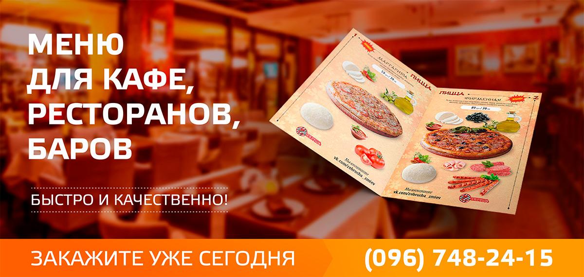 Розробляємо та виготовляємо меню для кафе і ресторанів