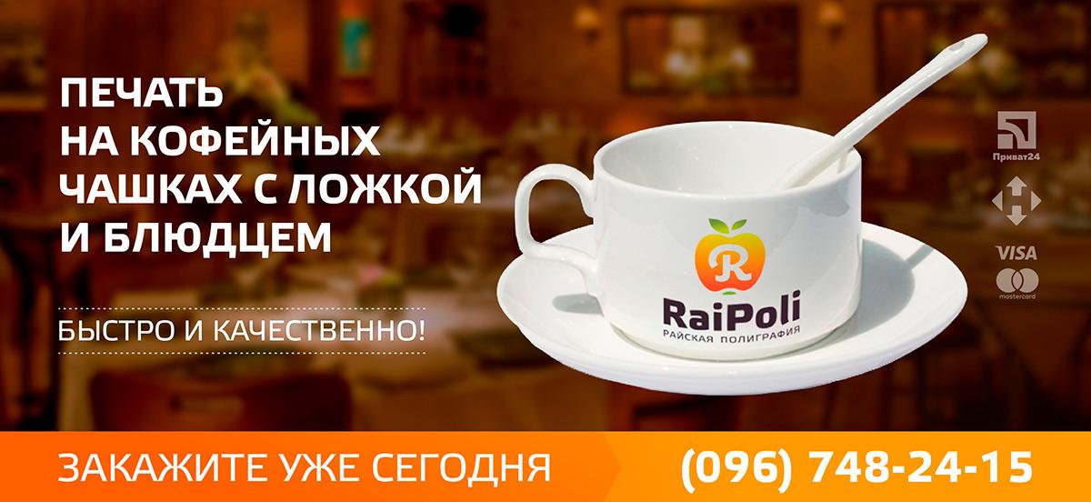 Печать на кофейных чашках с ложкой. Нанесение вашего изображения на чашку для кофе с ложкой и блюдцем