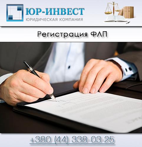 Регистрация предпринимателя,регистрация СПД,регистрация ФЛП,регистрация ЧП
