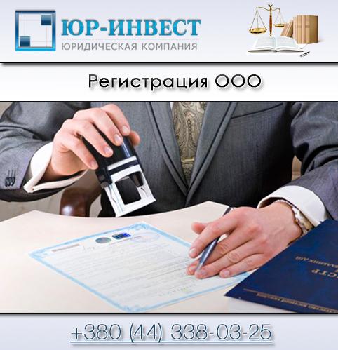 Реєстрація ТОВ,реєстрація підприємства,реєстрація тов