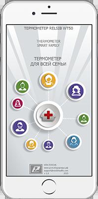 Бесплатное универсальное приложение для медицинского термометра RELSIB-WT50