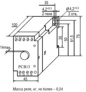 Внешний вид реле РСВ-15 габаритные и присоединительные размеры