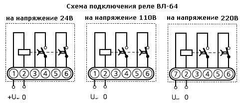 Схема включения реле ВЛ 64