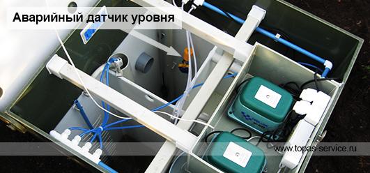 avariyny-datchik-urovnya