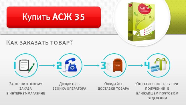 Придбати Eco АСЖ-35