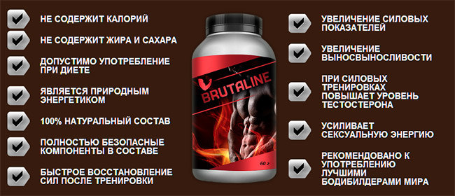 Користь Бруталина