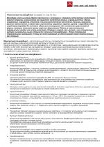 Технические характеристики и гарантия_2