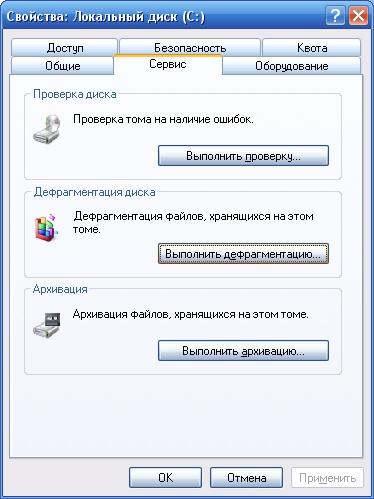 Запуск программы дефрагментации диска