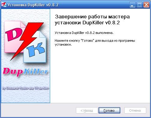 Завершение установки программы DupKiller