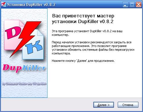 Первая страница установки DupKiller