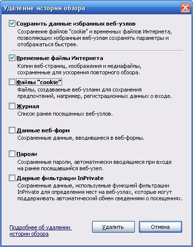 Простановка флажков в параметрах удаления временных файлов Интернета