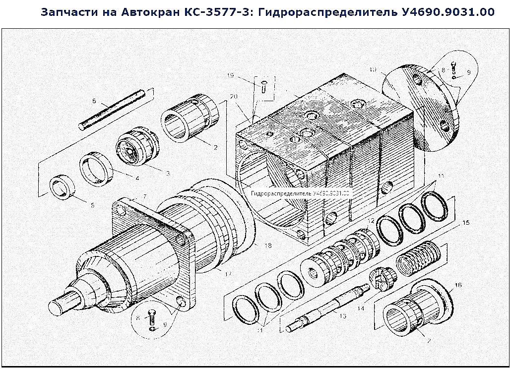 Распределитель У4690.9031В 12в  ф8 Запчасти на Автокран КС-3577-3