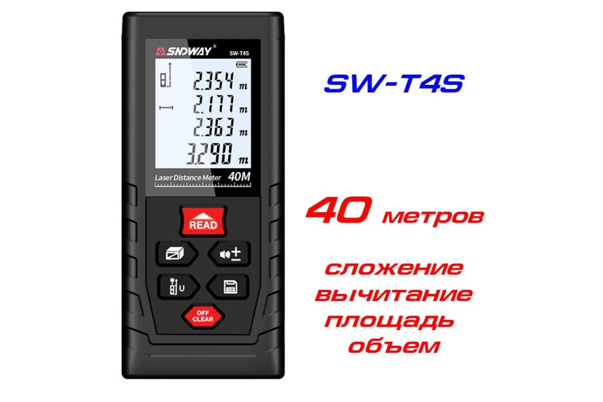 дальномер sndway купить - дальномер лазерный 40 алматы - лазерная рулетка sndway астана