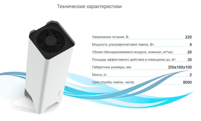 рециркулятор 1, рециркулятор 2, рециркулятор армед, рециркулятор армед 115 купить заказать в Алматы