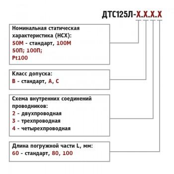 Обозначение при заказе ДТС125Л