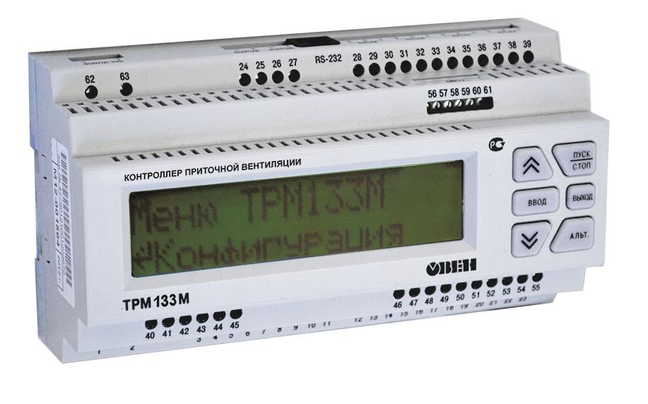 Контроллер для систем вентиляции и кондиционирования ТРМ133М