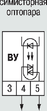 Схема подключения  ВУ типа С