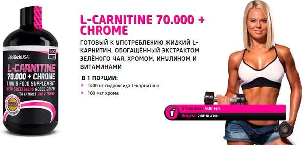 L-Carnitine-70000-Chrome-BioTech-banner