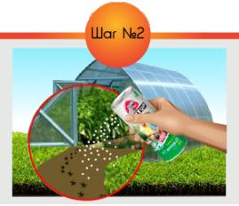 При наличии муравьев в парниках или теплицах, а также на верандах или террасах используйте сухие гранулы из расчета 10 г на 1 м² поверхности или смешайте их с водой (10 г на 0,5 л воды).