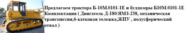 Бульдозер Б-10М.0101-1Е