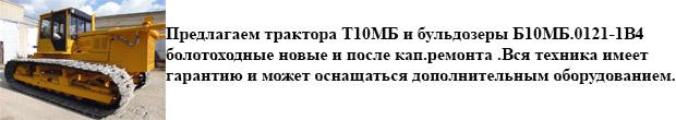 Бульдозер Б-10МБ болотоходный