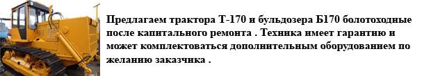 Трактора Т-170 с кап.ремонта