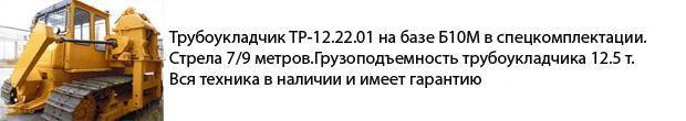 Трубоукладчики ТР-12.22.01