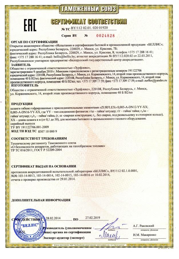 Сертификат соответствия Таможенного союза на шланги